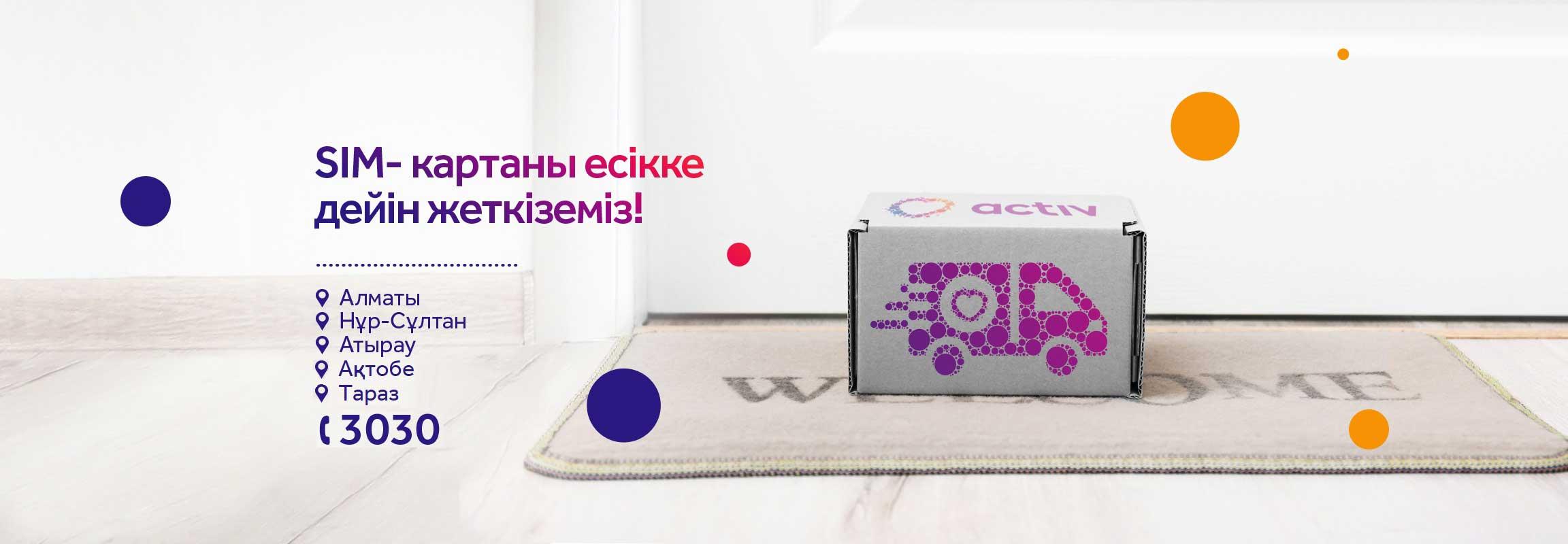 sim_delivery