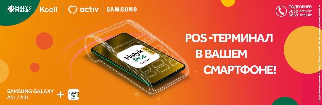 Смартфон Samsung Galaxy A-серии вместе с приложением HalykPOS в рассрочку